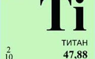 Свойства космического металла титана: низкая плотность, высокая температура плавления и коррозионная стойкость