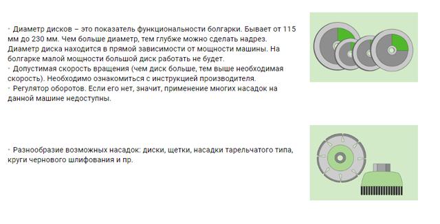 Шлифовальная машина (болгарка): параметры выбора, цены и характеристики моделей