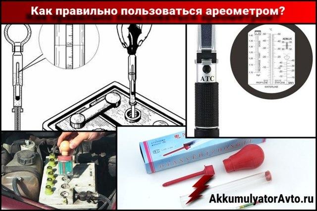 Ареометр для аккумулятора: особенности конструкции, как использовать ареометр для электролита
