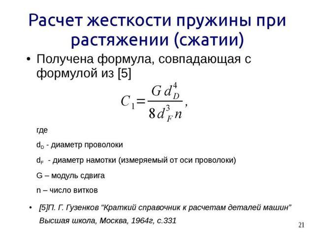 Модуль Юнга: его физический смысл, таблица, формула расчета жесткости