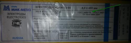 Технические характеристики и расшифровка электродов УОНИ 13/55